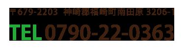 もちの木整骨院の住所と電話番号