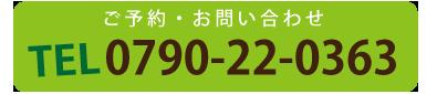 もちの木整骨院の電話番号